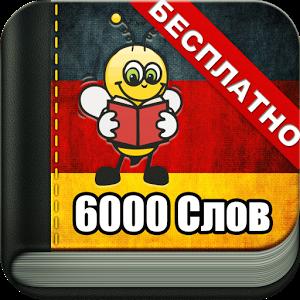 Учим Немецкий 6000 Слов