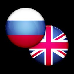 Говорите легко - Русский Англо словарь